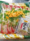 荒木さん家のぶりのっけ盛り(塩ポン酢) 598円(税抜)