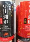 小川コーヒー 無糖ブラック/カフェオレ 148円(税抜)
