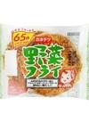 野菜フライ 88円(税抜)
