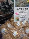 ゆでぼし大根 298円(税抜)