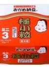 極小粒ミニ3たれ付 75円(税抜)