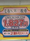 毛布s、w2枚重(3枚まとめて!!!) 1,827円