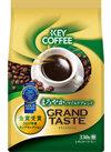 キーコーヒーグランドテイスト マイルドブレンド 299円