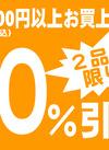 税込3,000円以上お買上げで2品限り10%引き 10%引