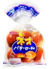 ネオロール 149円(税込)