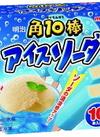 角10棒アイスソーダ 178円(税抜)
