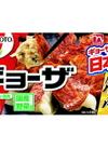ギョーザ 188円(税抜)