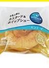 モンテール カスタード&ホイップシュー 1コ 10円引