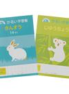 かるい学習帳 各種 118円(税抜)