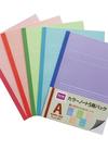 カラーノート5冊パック 189円(税抜)