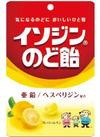 イソジンのど飴 158円(税抜)