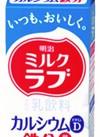 ミルクラブ 135円(税抜)