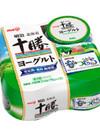 北海道十勝ヨーグルト 108円(税抜)