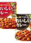 おいしいカレー(中辛/辛口) 74円(税込)