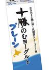 十勝のむヨーグルト各種 138円(税抜)