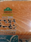 生アトランティックサーモン 298円(税抜)