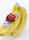 熟撰おいしいバナナ 99円(税抜)