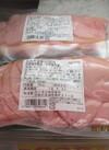 切り落としロースハム 298円(税抜)