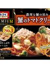 蟹のトマトクリーム 189円(税抜)