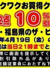 4月19日限定!特別ワクワクお買い得クーポン券! 10%引