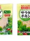 CGC適量適価 サラダチキン各種 30円引