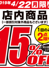 1回2点限り 店内商品15%OFFクーポン 15%引