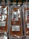 あんぽ柿 300円(税抜)