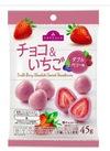チョコ&いちご ダブルベリー味 198円(税抜)