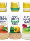 ドレッシング(3種類) 178円(税抜)