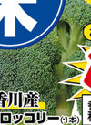 ブロッコリー 138円(税抜)