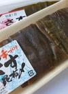 さす昆布〆(厚切) 398円(税抜)