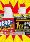 カビキラー 298円(税抜)
