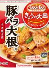 クックドゥ今日の大皿 豚バラ大根用 100円(税抜)
