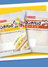 ランチパック 100円(税抜)