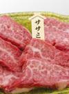 黒毛和牛 牛スティック ステーキ用(バラ肉) 498円(税抜)