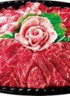 焼肉盛合せ(3点盛) 980円(税抜)