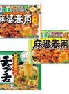 麻婆春雨(甘口/中辛)/チャプチェ 韓国風春雨炒め 158円(税抜)