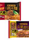 日清中華大盛(汁なし担々麺/麻婆焼そば) 158円(税抜)