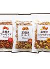 素焼きミックスナッツ 948円(税抜)