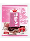 梅酢たこ(冷凍) 398円(税抜)