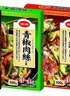 コープ黒酢酢豚の素・青椒肉絲の素・回鍋肉の素・片栗粉 88円(税抜)
