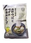 南部ゆばと国産ゆずの無添加スープ 498円(税抜)