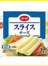 コープ スライスチーズ 7枚入 10円引