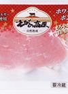 ホワイトボンレスハム 258円(税抜)