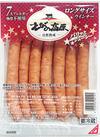 ウィンナーロングサイズ 298円(税抜)