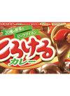 とろけるカレー(甘口・中辛・辛口) 98円(税抜)