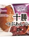 十勝つぶあんパン 68円(税抜)