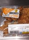 中津風ニンニク醤油唐揚げ 188円(税抜)