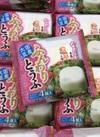 サンデイリーふんわりとうふ 178円(税抜)