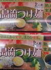 広島流つけ麺 600円(税抜)